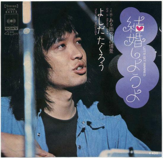 Takuro Yoshida / 吉田拓郎