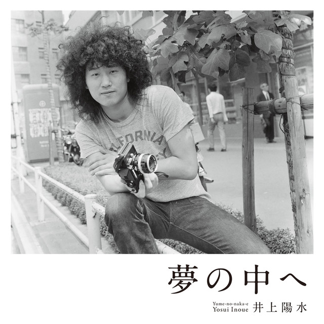 Yosui Inoue / 井上陽水